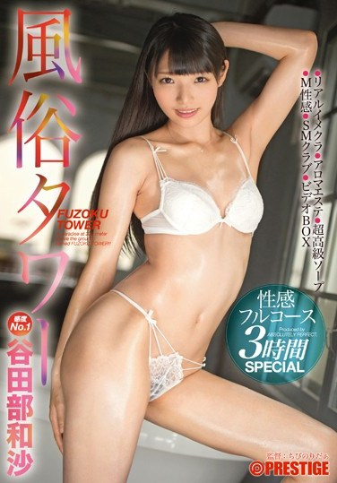 ABP-455 Hooker Heights – A Full Course Of Pleasure 3-Hour SPECIAL Kazusa Yatabe