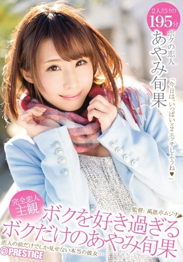 ABP-463 My Shunka Ayami , Who Loves Me Too Much