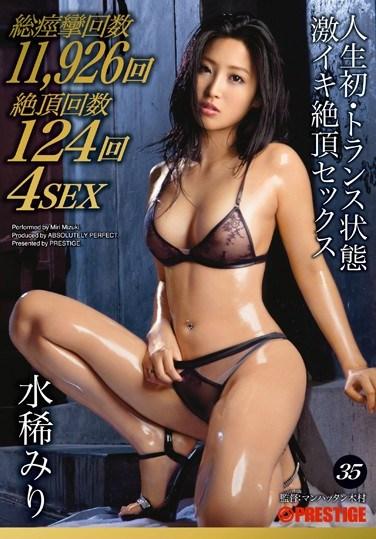 ABP-520 Her First Time – A Trance-Like State Intense Orgasmic Sex Miri Mizuki