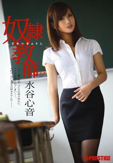 ABS-133 Slave Teacher (Kokone Mizutani)