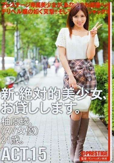 CHN-030 Renting New Beautiful Women Sequel, Act 15. Aya Yuzuhara