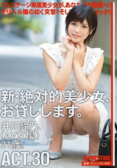 CHN-055 Super Hot New Girl For Rent (Suzuno Igawa)