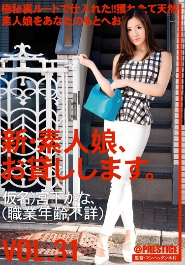 CHN-065 New We Lend Out Amateur Girls. vol. 31