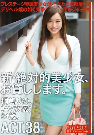CHN-070 Renting New Beautiful Women Act 38 Rino Kirishima
