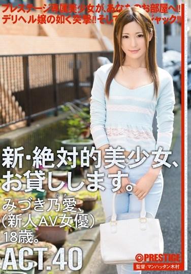 CHN-073 New- Absolutely Beautiful Girl For Hire. ACT.40 Noa Mizuki
