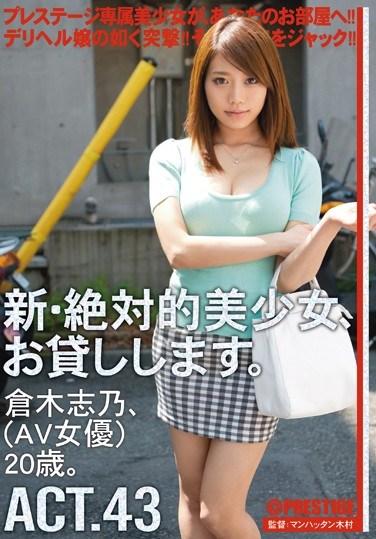 CHN-079 Renting New Beautiful Women ACT 43 Shino Kuraki