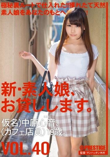 CHN-087 New We Lend Out Amateur Girls. vol. 40