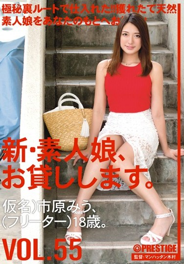 CHN-115 New We Lend Out Amateur Girls. vol. 55