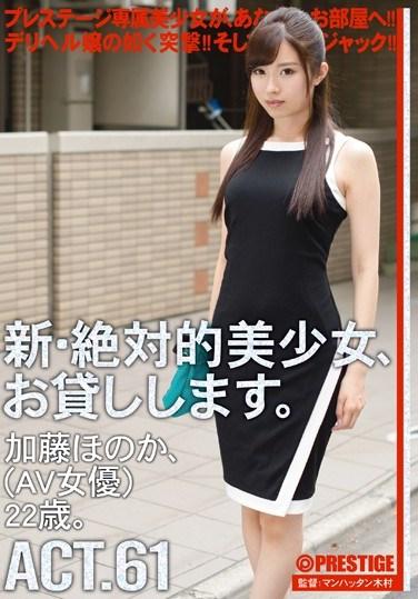 CHN-116 Renting New Beautiful Women ACT.61 Honoka Kato