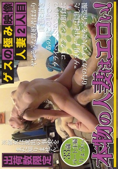 CMI-034 The Most Vulgar Videos The 2nd Married Woman