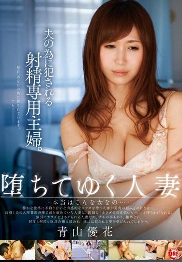 CRS-062 Downfall of a Married Woman I'm Really a Woman Like That… Yuka Aoyama
