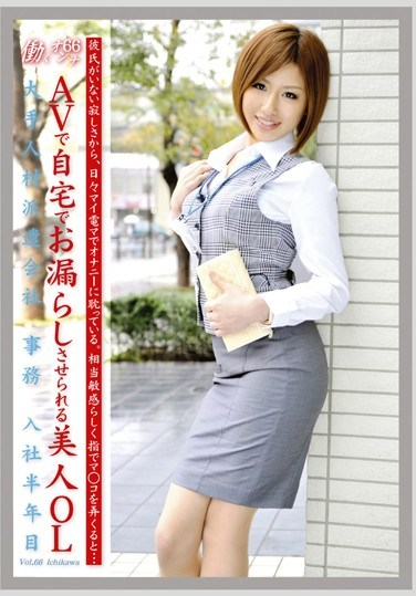 EVO-137 Working Woman vol. 66