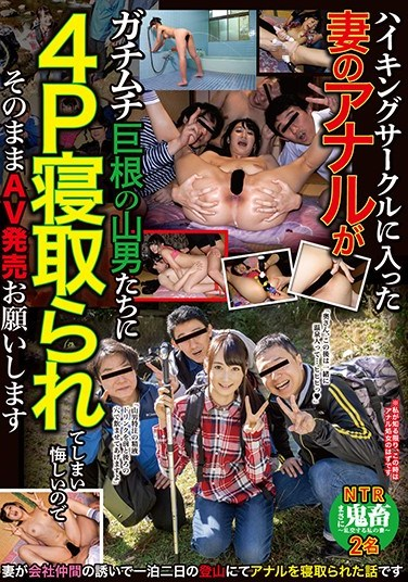 GEGE-018 My Wife Joined A Hiking Club And She Got Anal Fucked By These Muscular Mountain Men In A Foursome And I Was So Frustrated That I Want To Sell This Footage As An AV