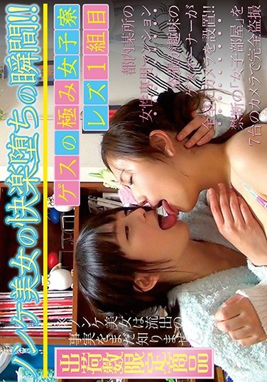 GES-012 The Ultimate Bad Girl Dorm Lesbian Couple No.1