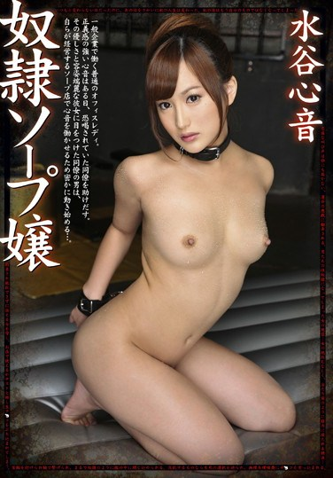 INU-031 Miss Slave Soap Kokone Mizutani