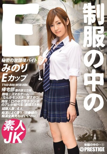 JAN-001 The E Under Her Uniform Minori 1