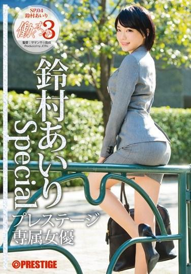 JBS-016 Working Woman 3 Airi Suzumura Special 04