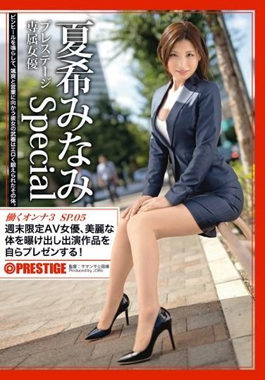 JBS-022 Working Woman 3 Minami Natsuki SPECIAL 05