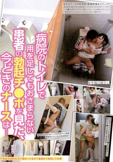 KIL-001 Young Nurses Who Notice The Stiff Cocks Of Hospital Patients Going To The Bathroom To Take Care Of Business And…