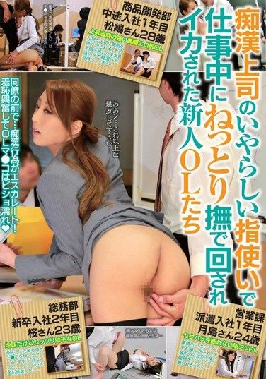KIL-082 Boss Molests His Rookie Office Girls But With His Incredible Fingering Skills Soon Has Them Eating Out Of His Hands
