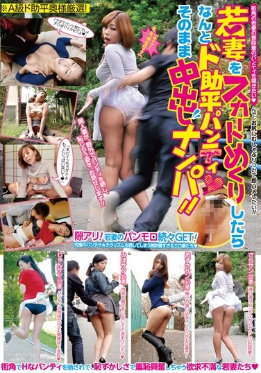 KIL-102 When a Young Wife Flashes Her Panties You Won't Believe How Lewd They Are! Picked Up and Creampied, Just Like That!!