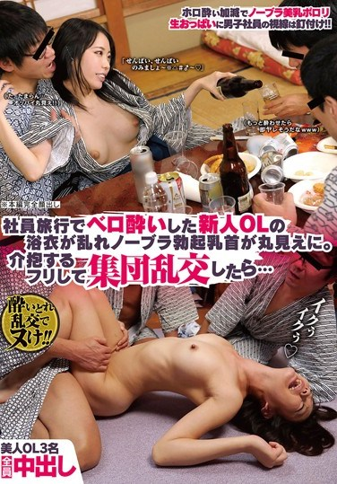 KIL-108 On The Company Vacation, A Wasted New Office Lady's Titties Are On Full Display Through Her Yukata. Pretending To Take Care Of Her, We Start To Really Take Care Of her…