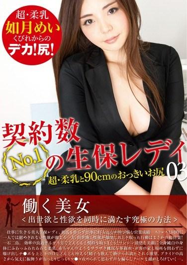 KIWI-003 Number One Door-To-Door Insurance Seller 03 Soft Tits And 90 cm Big Ass Mei Kisaragi