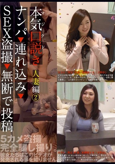 KKJ-007 REAL Seduction of Married Women – Second Edition! These women are enticed into rooms where they are secretly recorded, and the vids uploaded without permission!