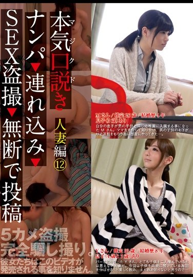 KKJ-028 Serious Seduction – Married Woman Edition 12 – Picking Up Girls -> Taking Them Home -> Secretly Filming The Sex -> Posting It Online Without Their Permission