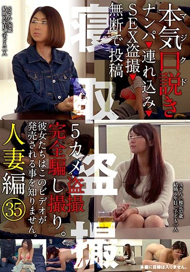 KKJ-056 Serious Seduction The Married Woman Edition 35 Picking Up Girls/Take Them Home/Peeping Video Of The Sex/Video Posting Without Permission