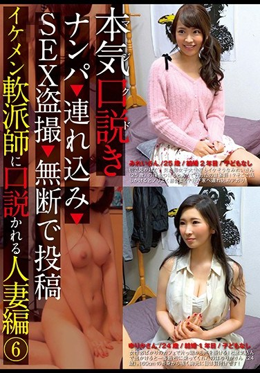 KKJ-067 Serious Seduction A Married Woman Seduced By A Handsome Pickup Artist 6 Picking Up Girls, Take Them Home, Film Them For A Peeping Sex Video, Posting The Video Online Without Permission