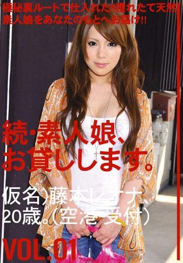 MAS-003 Amateur girl rental again vol. 01