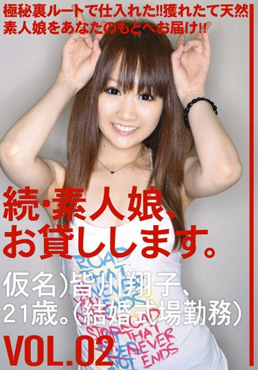 MAS-004 Amateur girl rental again vol. 02