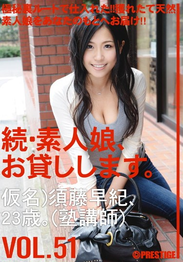 MAS-080 Amateur girl rental again vol. 51