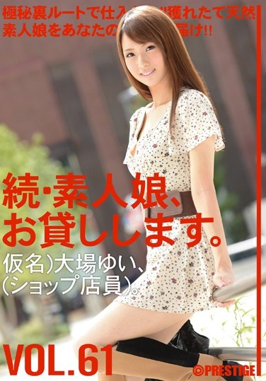 MAS-095 Amateur girl rental again vol. 61