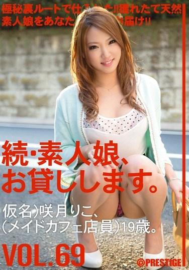 MAS-111 Amateur girl rental again vol. 69