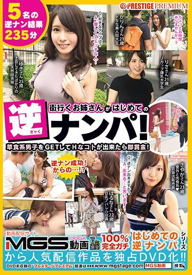 MGT-008 Elder Sister Babes On The Street Are Getting Their First Reverse Pick Up Experience! If They Get Themselves Some Weak Boys And Fuck Them, They'll Win Cash Money Prizes!