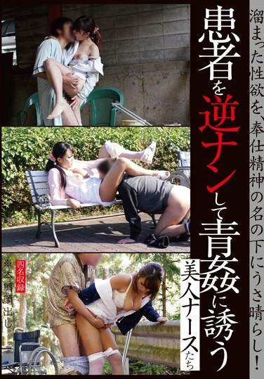 NDX-041 In A Spirit Of Good Service, They Satisfy Their Sexual Needs! The Beautiful Nurses Who Reverse Pick Up And Fuck In The Open Air