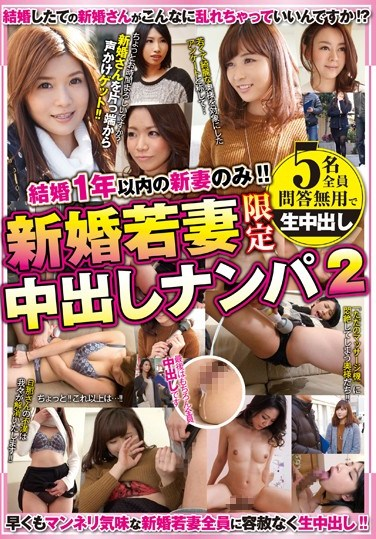 NMP-033 Magic Smooth Talking! Vol. 33 Newlywed Young Wives Only! Creampie Pickups 2