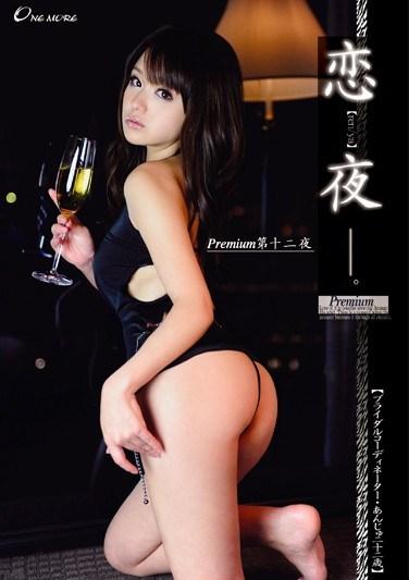 ONCE-067 Passionate Night [ren-ya] Premium Night 12