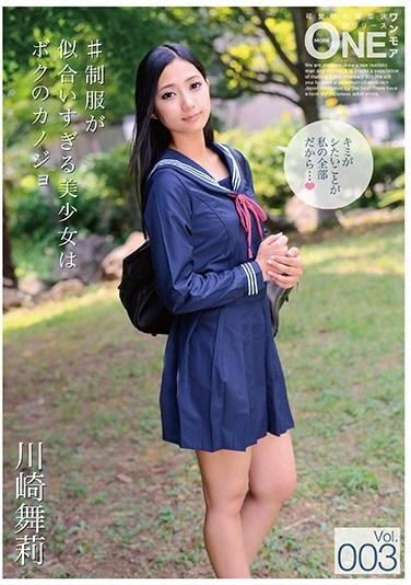 ONEZ-101 #She Looks Too Good In Uniform This Beautiful Girl Is My Girlfriend Vol.003 Mairi Kawasaki