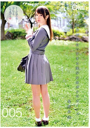 ONEZ-114 #This Beautiful Girl Who Looks Great In Uniform Is My Girlfriend Vol.005 Remi Hoshisaki