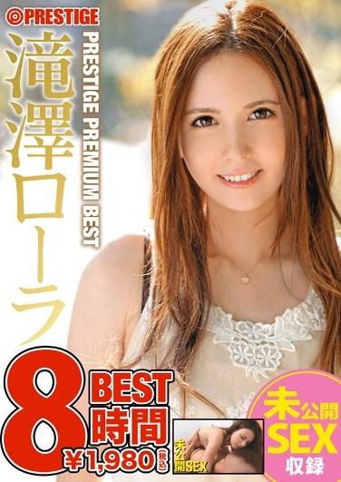 PPB-014 Lolita Takizawa PRESTIGE PREMIUM BEST 8 Hours