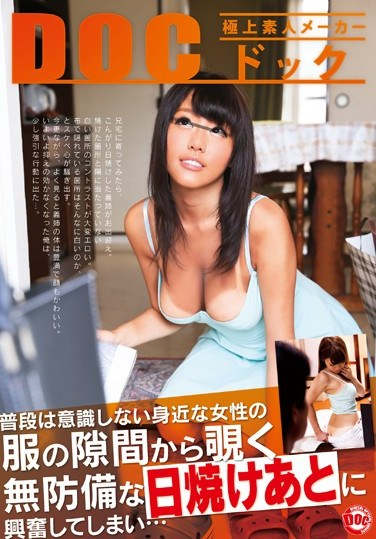 RDT-195 I Got Excited By Accidentally Seeing Up A Girl's Skirt. Normally I Wouldn't Have Paid Attention To This Girl Who Has Just Had A Suntan…