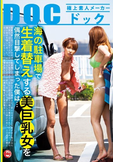 RDT-198 When I Suddenly Spotted A Busty Babe Changing In A Seaside Parking Lot…
