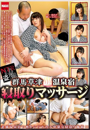 RIX-057 Cuckold Massage Sex At A Hot Springs Resort In Kusatsu, Gunma Prefecture