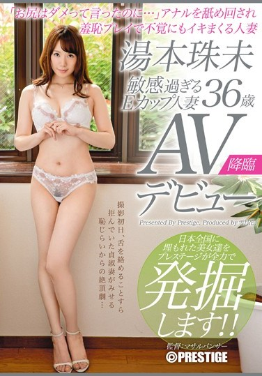 """SGA-033 Married Woman With Ultra-Sensitive E-Cups – 36-Year-Old Tamami Yumoto's Adult Video Debut – """"I Told You You Couldn't Use The Back Door, But…"""" She Winds Up Liking Rimjobs Way Too Much To Resist"""