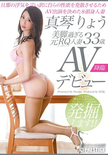 SGA-035 A Former Race Queen With Beautiful Legs And She's A Married Woman Too Ryo Makoto, Age 33, Making Her AV Debut Using Her Husband's Infidelity As An Excuse, She Detonates Her Lust And Decides To Make Her AV Performance Debut An 8 Heads Tall Married Woman