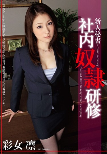 TBL-017 Fresh Face Secretary Company Slave Training Rin Ayane