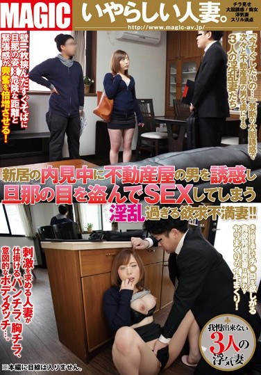 TEM-014 Frustrated Wife Seduces Her Real Estate Agent During A New Home Inspection Right Behind Her Husband's Back!